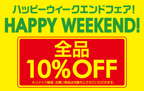 HAPPY WEEKEND!9/30(月)まで、10%OFF♪